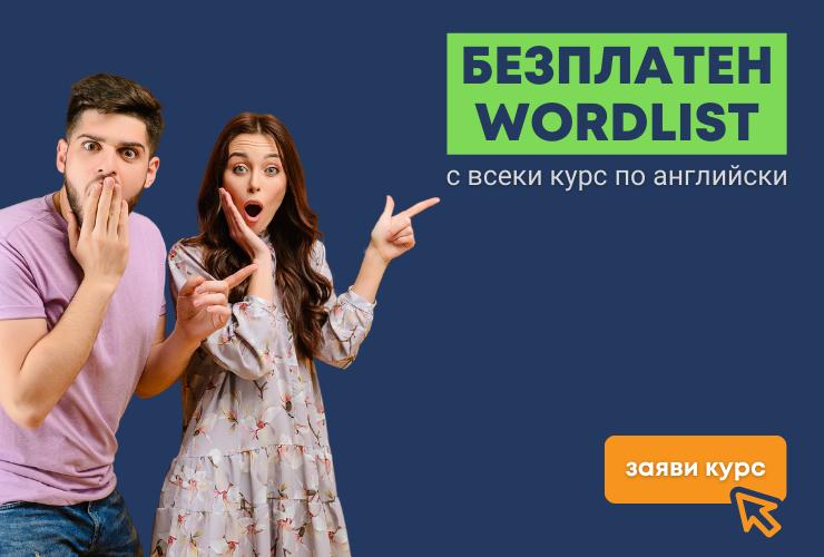 Безплатен Wordlist